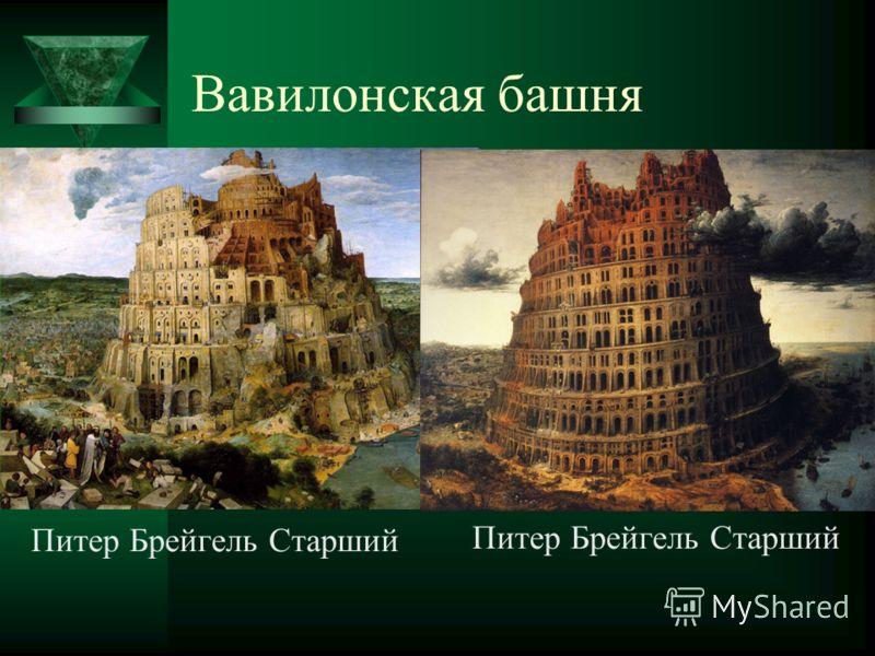 Вавилонская башня Питер Брейгель Старший