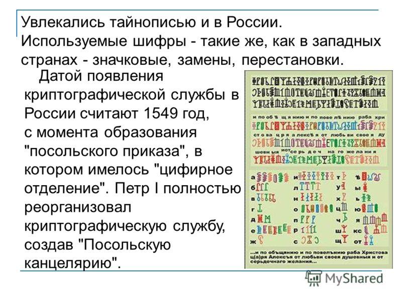 Датой появления криптографической службы в России считают 1549 год, с момента образования