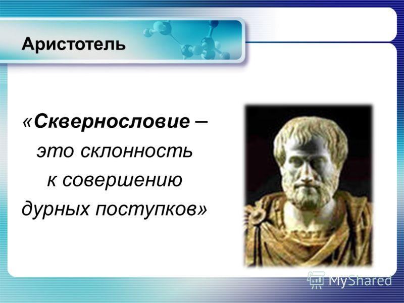 «Сквернословие – это склонность к совершению дурных поступков» Аристотель
