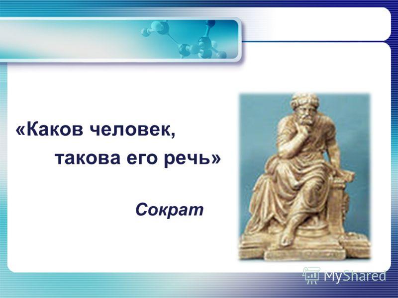 «Каков человек, такова его речь» Сократ