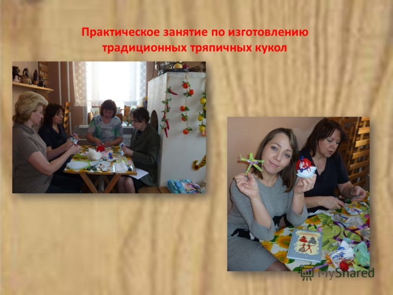 Практическое занятие по изготовлению традиционных тряпичных кукол
