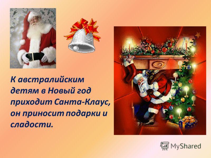К австралийским детям в Новый год приходит Санта-Клаус, он приносит подарки и сладости.