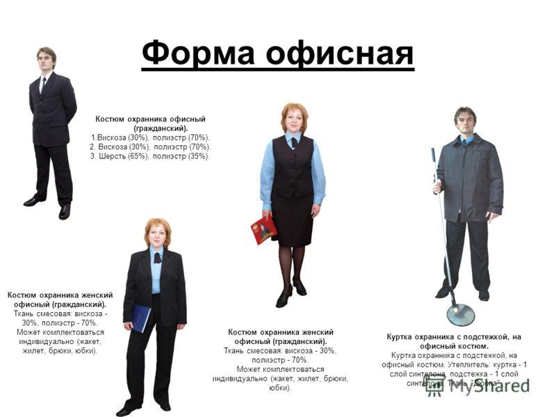 Форма офисная Костюм охранника офисный (гражданский). 1.Вискоза (30%), полиэстр (70%). 2. Вискоза (30%), полиэстр (70%). 3. Шерсть (65%), полиэстр (35%). Костюм охранника женский офисный (гражданский). Ткань смесовая: вискоза - 30%, полиэстр - 70%. М