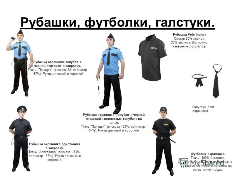 Рубашки, футболки, галстуки. Рубашка охранника голубая с черной отделкой в заправку. Ткань