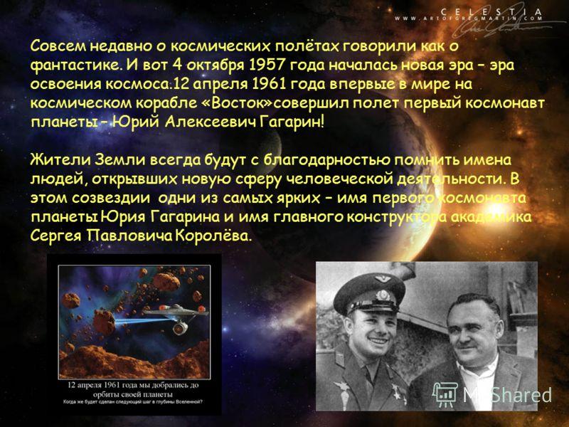 Совсем недавно о космических полётах говорили как о фантастике. И вот 4 октября 1957 года началась новая эра – эра освоения космоса.12 апреля 1961 года впервые в мире на космическом корабле «Восток»совершил полет первый космонавт планеты – Юрий Алекс