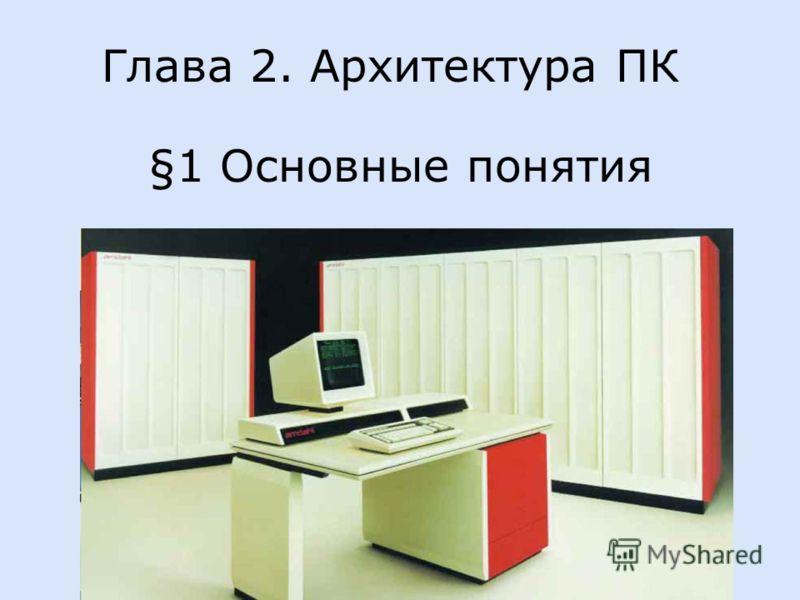 Глава 2. Архитектура ПК §1 Основные понятия