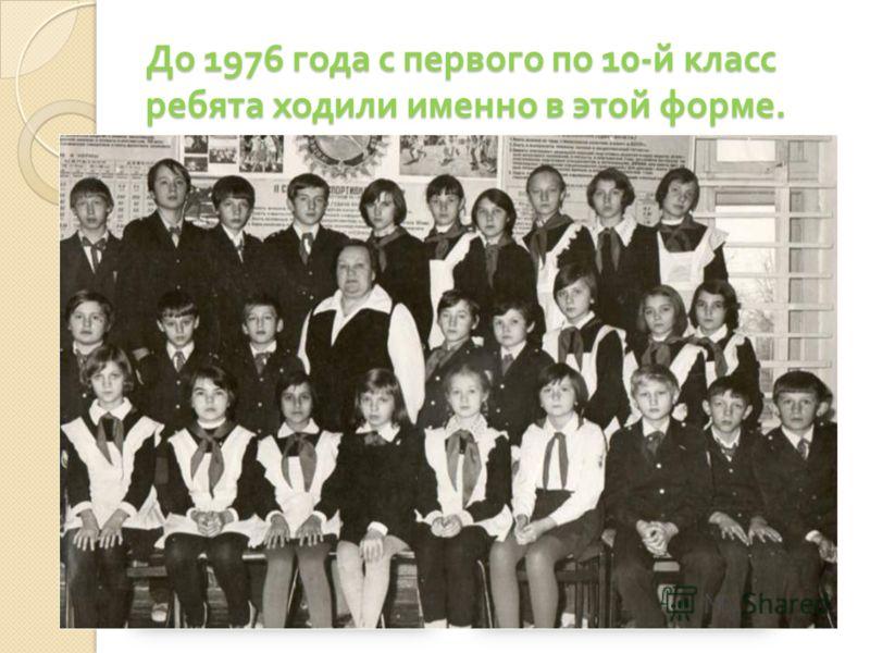 До 1976 года с первого по 10- й класс ребята ходили именно в этой форме.