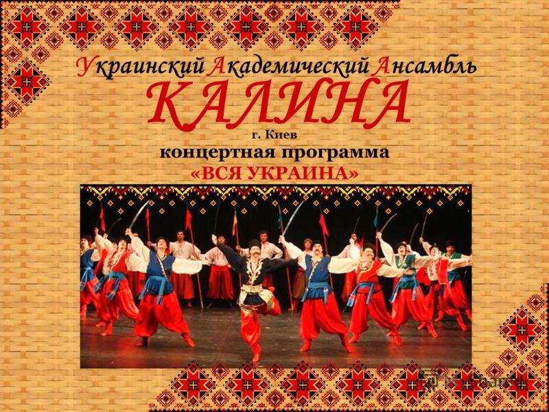 Украинский Академический Ансамбль КАЛИНА г. Киев концертная программа «ВСЯ УКРАИНА»