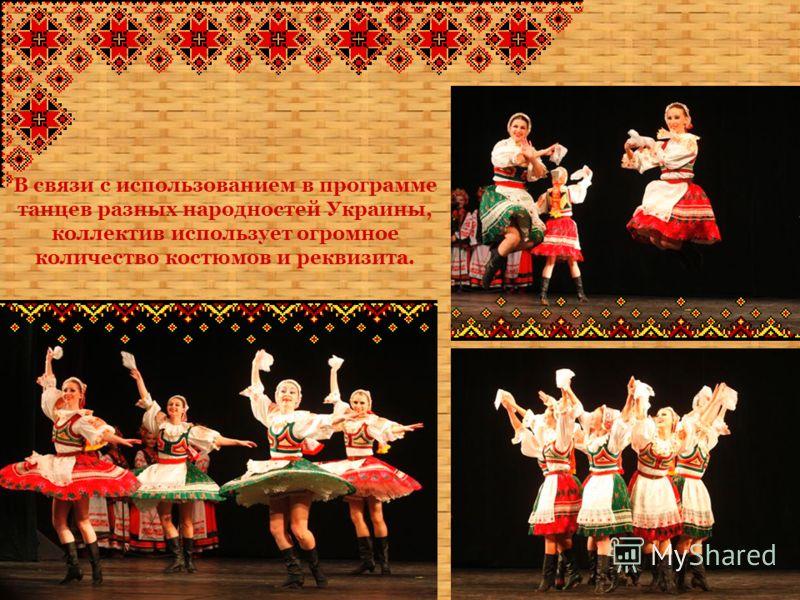 В связи с использованием в программе танцев разных народностей Украины, коллектив использует огромное количество костюмов и реквизита.