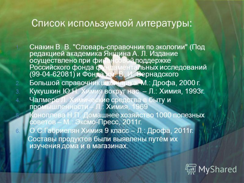 Список используемой литературы: 1. Снакин В. В.