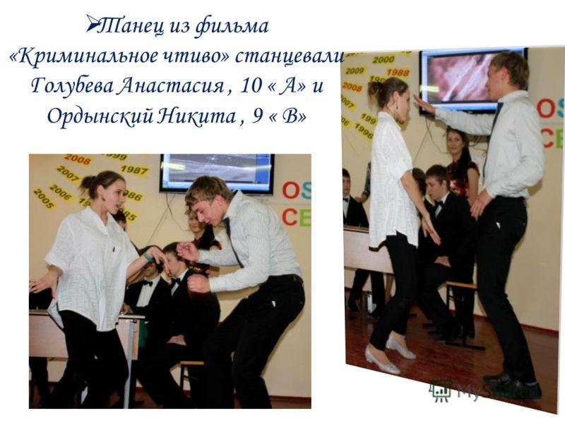Танец из фильма «Криминальное чтиво» станцевали Голубева Анастасия, 10 « А» и Ордынский Никита, 9 « В»