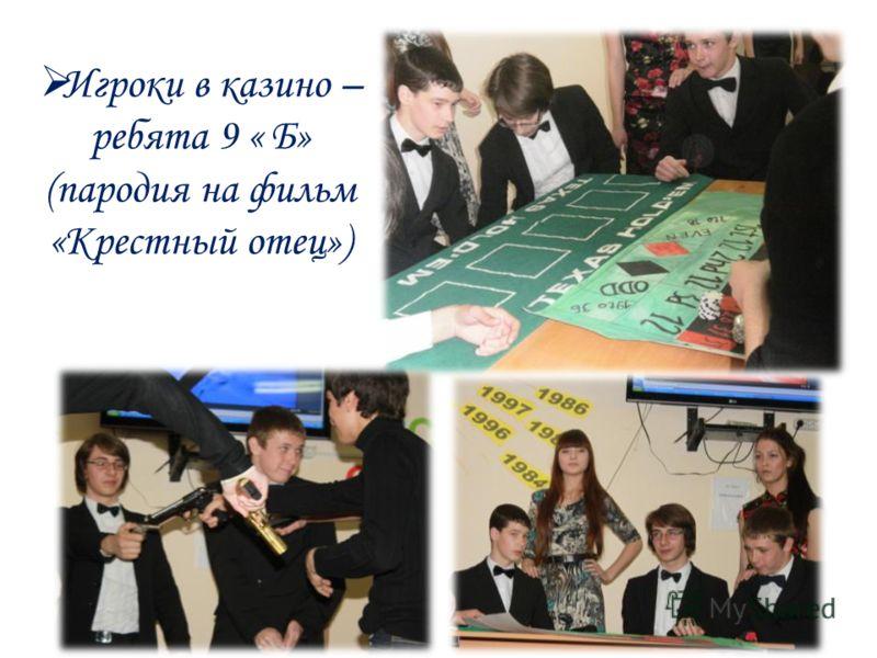 Игроки в казино – ребята 9 « Б» (пародия на фильм «Крестный отец»)