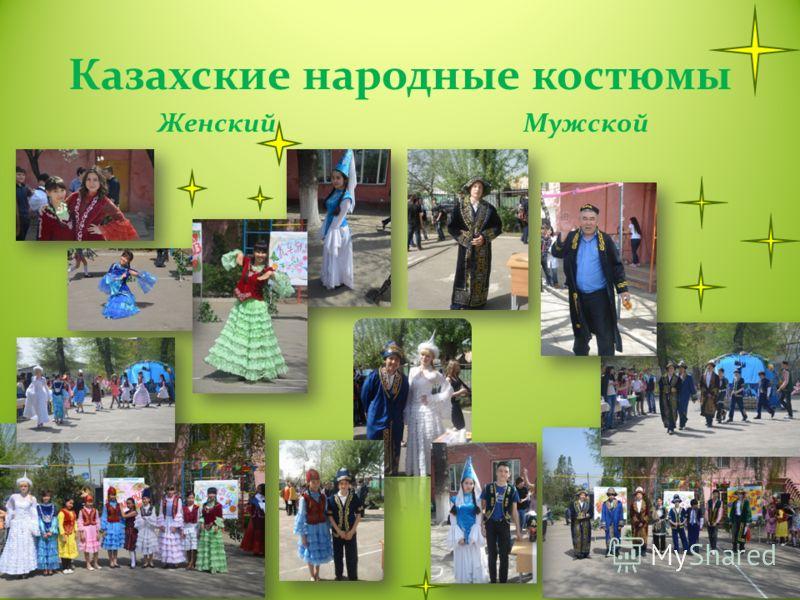 Казахские народные костюмы ЖенскийМужской