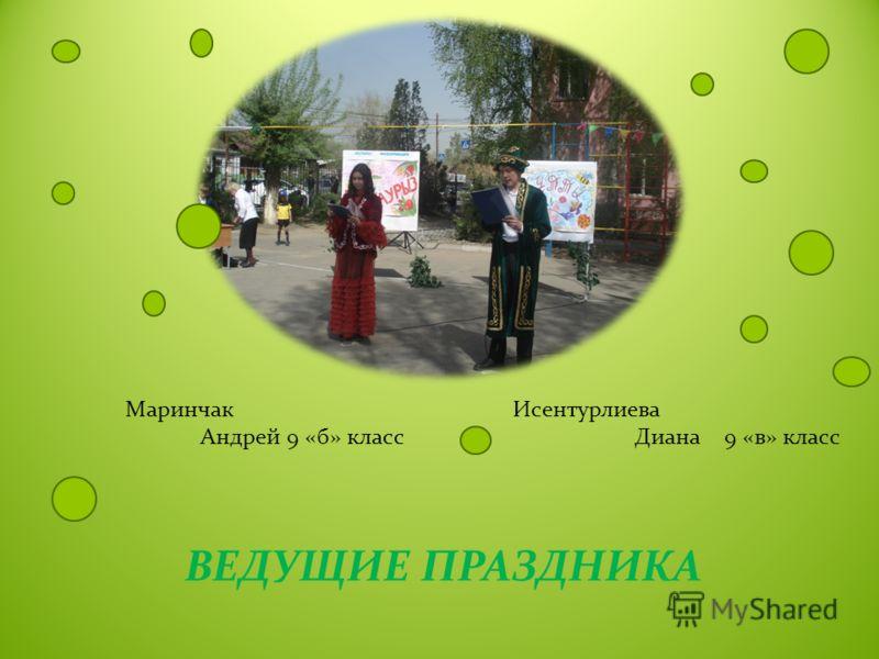 ВЕДУЩИЕ ПРАЗДНИКА Маринчак Исентурлиева Андрей 9 «б» класс Диана 9 «в» класс