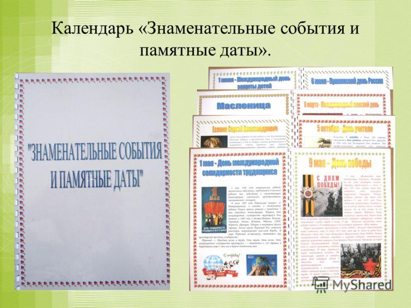 Календарь «Знаменательные события и памятные даты».