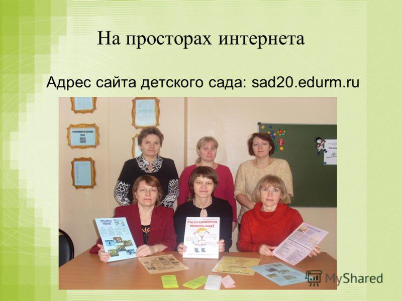 На просторах интернета Адрес сайта детского сада: sad20.edurm.ru