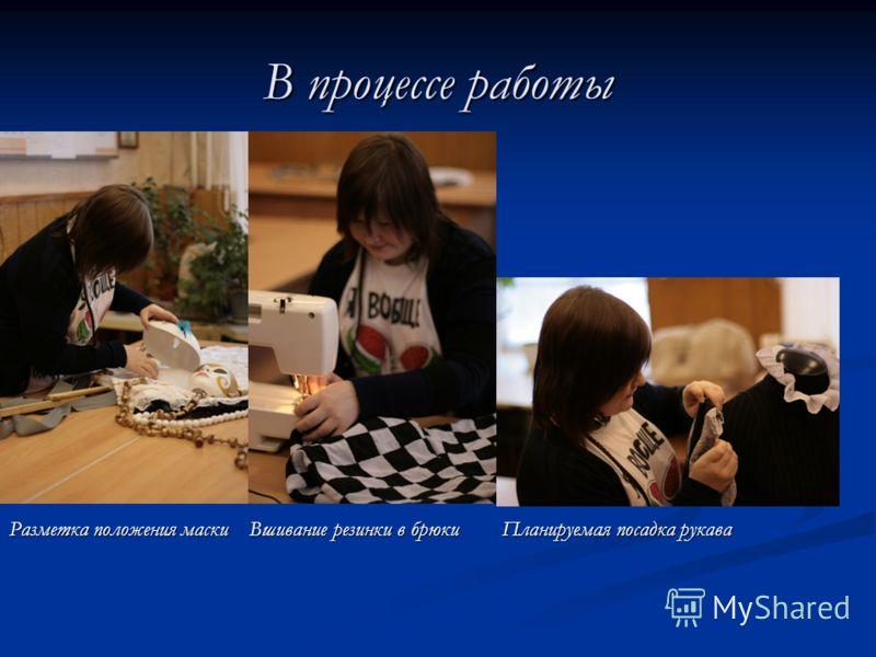 В процессе работы Разметка положения маски Вшивание резинки в брюки Планируемая посадка рукава