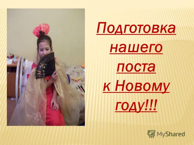 Подготовка нашего поста к Новому году!!!