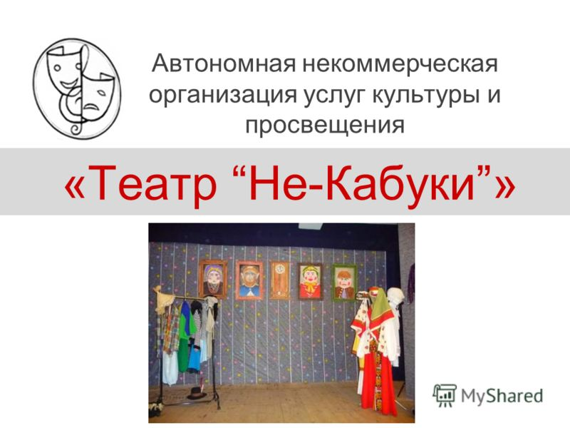 «Театр Не-Кабуки» Автономная некоммерческая организация услуг культуры и просвещения