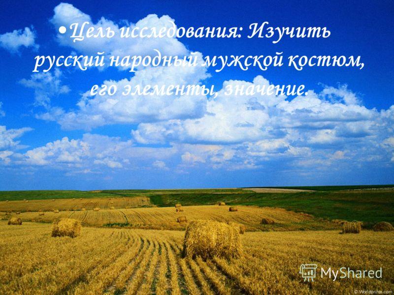 Цель исследования: Изучить русский народный мужской костюм, его элементы, значение.