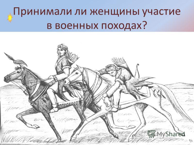 Принимали ли женщины участие в военных походах?