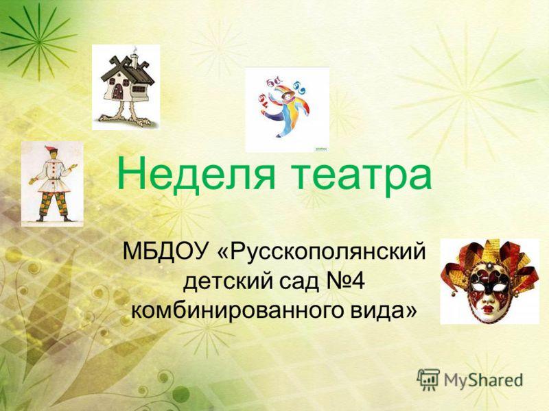 Неделя театра МБДОУ «Русскополянский детский сад 4 комбинированного вида»
