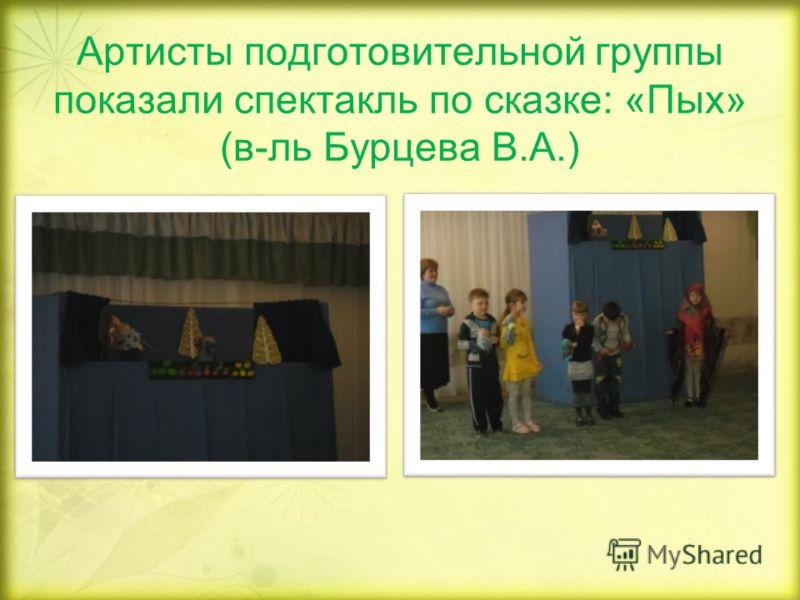 Артисты подготовительной группы показали спектакль по сказке: «Пых» (в-ль Бурцева В.А.)