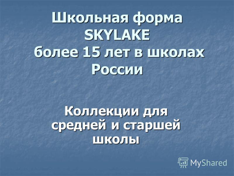 Школьная форма SKYLAKE более 15 лет в школах России Коллекции для средней и старшей школы