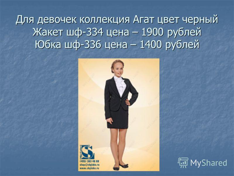 Для девочек коллекция Агат цвет черный Жакет шф-334 цена – 1900 рублей Юбка шф-336 цена – 1400 рублей