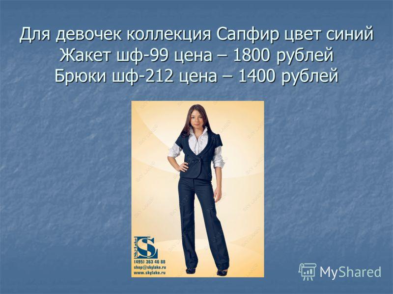 Для девочек коллекция Сапфир цвет синий Жакет шф-99 цена – 1800 рублей Брюки шф-212 цена – 1400 рублей