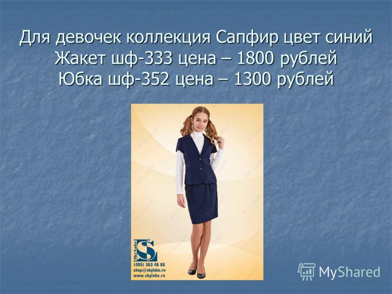 Для девочек коллекция Сапфир цвет синий Жакет шф-333 цена – 1800 рублей Юбка шф-352 цена – 1300 рублей