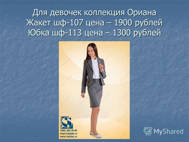 Для девочек коллекция Ориана Жакет шф-107 цена – 1900 рублей Юбка шф-113 цена – 1300 рублей