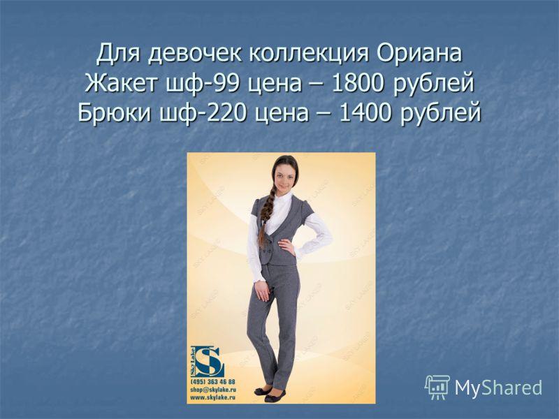 Для девочек коллекция Ориана Жакет шф-99 цена – 1800 рублей Брюки шф-220 цена – 1400 рублей