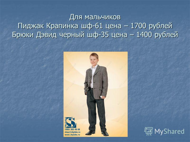 Для мальчиков Пиджак Крапинка шф-61 цена – 1700 рублей Брюки Дэвид черный шф-35 цена – 1400 рублей