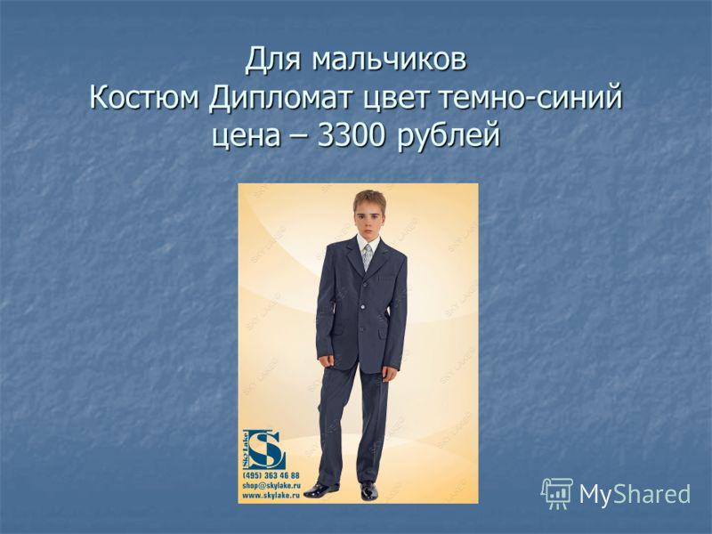 Для мальчиков Костюм Дипломат цвет темно-синий цена – 3300 рублей