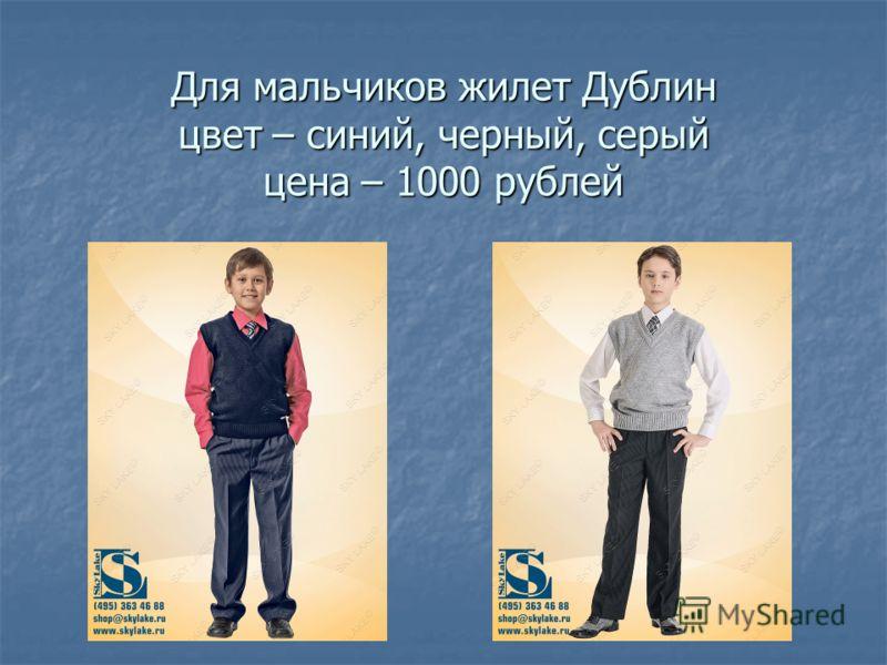 Для мальчиков жилет Дублин цвет – синий, черный, серый цена – 1000 рублей