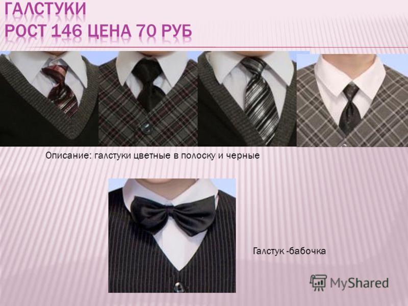 Описание: галстуки цветные в полоску и черные Галстук -бабочка