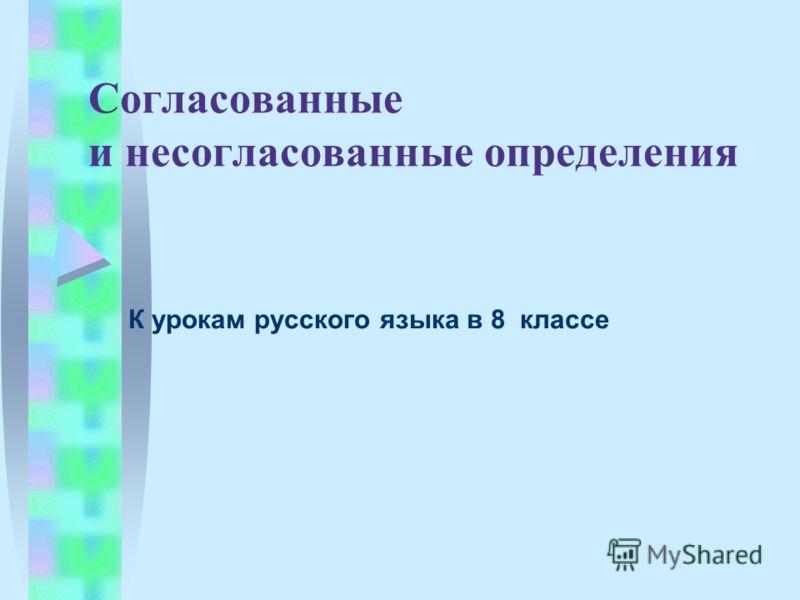 Согласованные и несогласованные определения К урокам русского языка в 8 классе