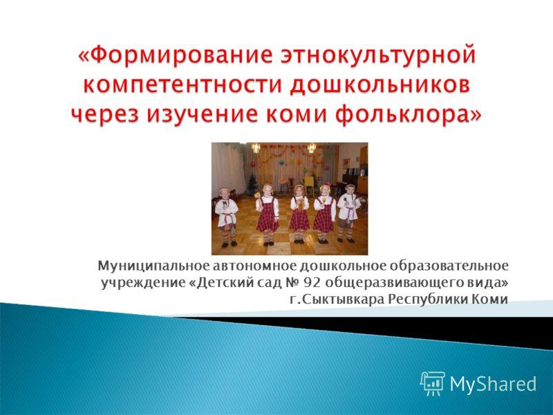 Муниципальное автономное дошкольное образовательное учреждение «Детский сад 92 общеразвивающего вида» г.Сыктывкара Республики Коми