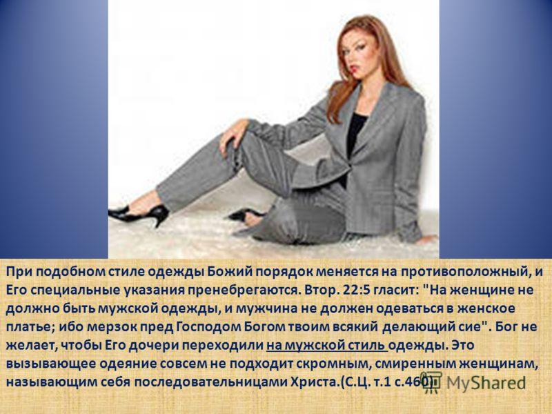 При подобном стиле одежды Божий порядок меняется на противоположный, и Его специальные указания пренебрегаются. Втор. 22:5 гласит: