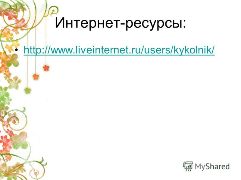 Интернет-ресурсы: http://www.liveinternet.ru/users/kykolnik/