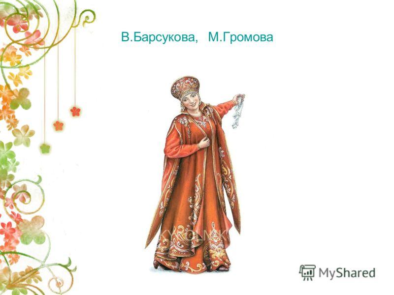 В.Барсукова, М.Громова