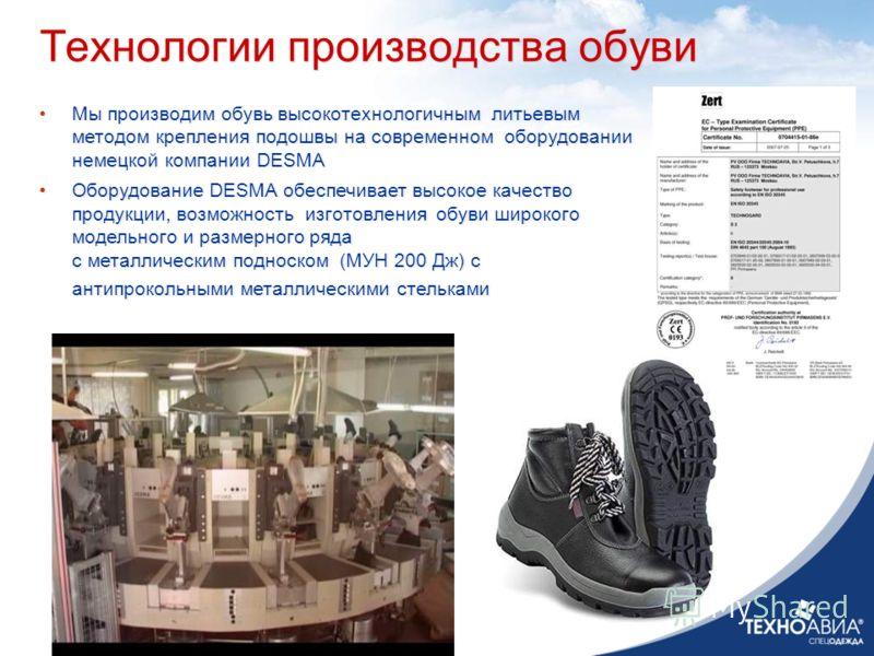 Технологии производства обуви Мы производим обувь высокотехнологичным литьевым методом крепления подошвы на современном оборудовании немецкой компании DESMA Оборудование DESMA обеспечивает высокое качество продукции, возможность изготовления обуви ши