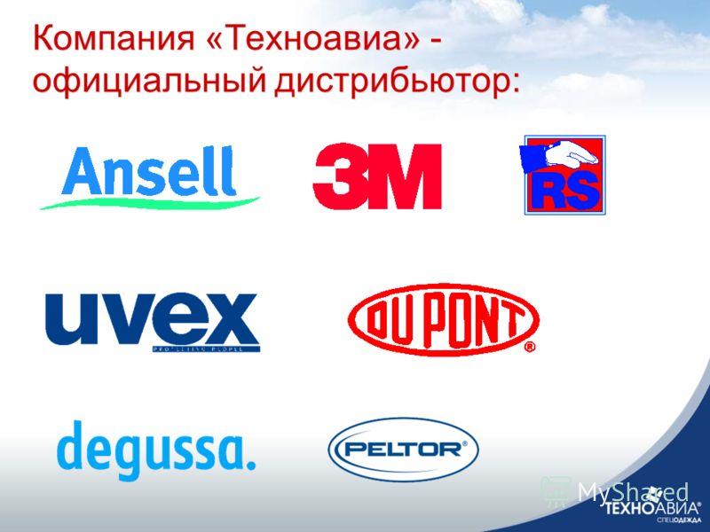 Компания «Техноавиа» - официальный дистрибьютор: