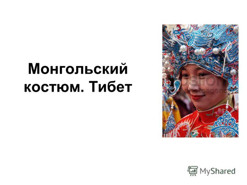Монгольский костюм. Тибет