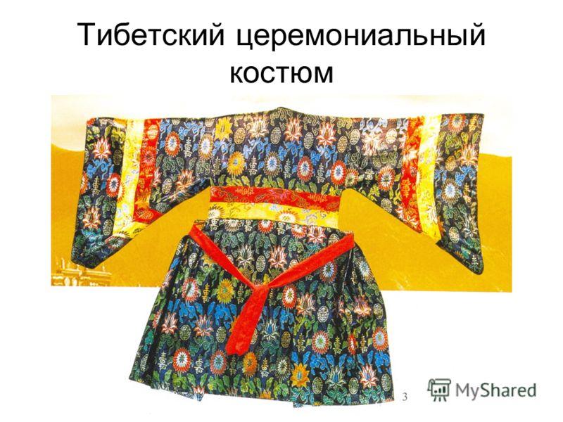 Тибетский церемониальный костюм