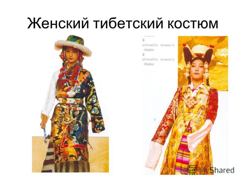 Женский тибетский костюм