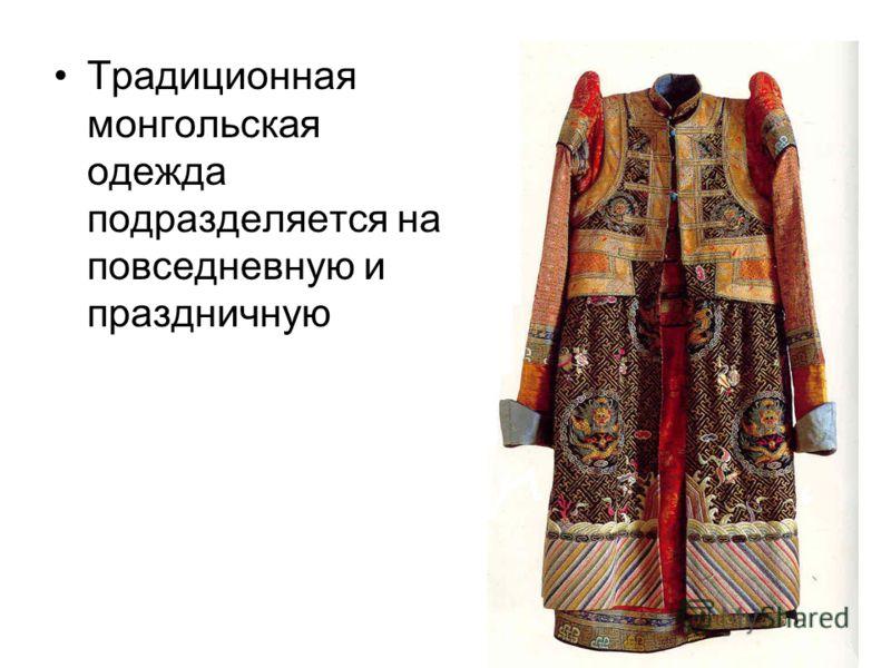 Традиционная монгольская одежда подразделяется на повседневную и праздничную