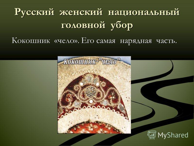 Русский женский национальный головной убор Кокошник «чело». Его самая нарядная часть.
