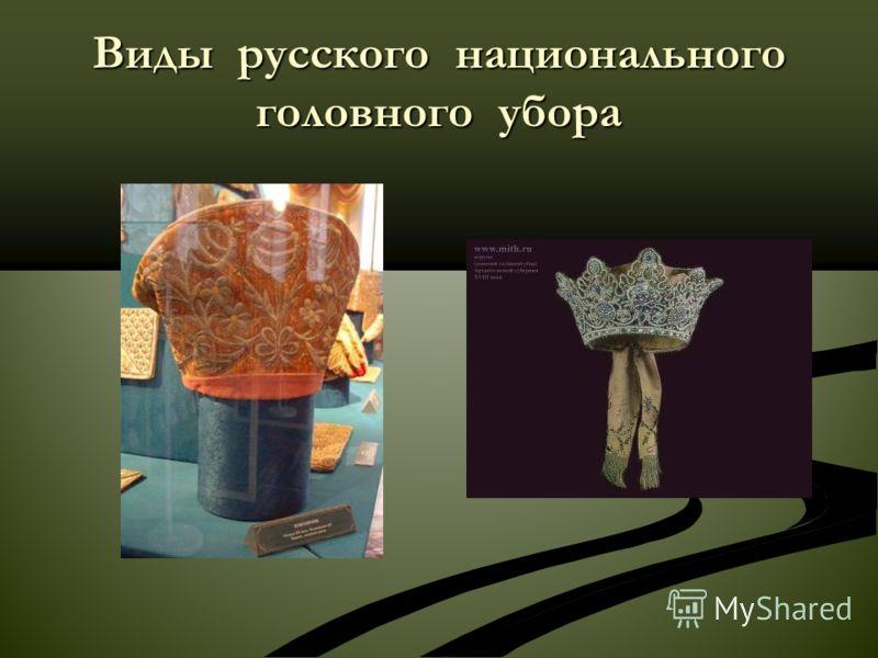 Виды русского национального головного убора